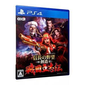 PS4/信長の野望・創造 戦国立志伝|netoff