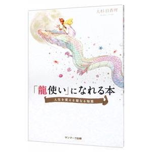「龍使い」になれる本/大杉日香理