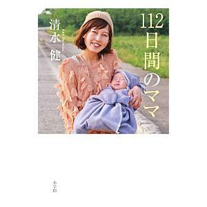 112日間のママ/清水健(1976〜)