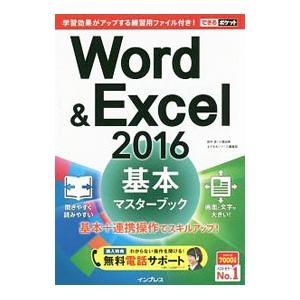 Word & Excel 2016基本マスターブック/田中亘