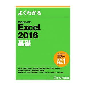 よくわかるMicrosoft Excel 20...の関連商品3