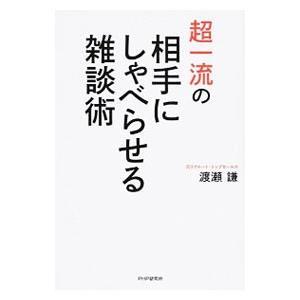 超一流の相手にしゃべらせる雑談術/渡瀬謙