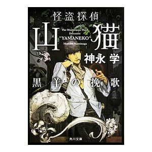 怪盗探偵山猫−黒羊の挽歌−/神永学|netoff