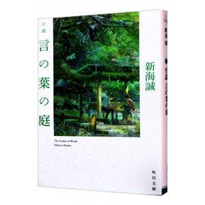 雨の朝、静かな庭で出会ったふたりは、迷いながらも前に進もうとする…。雨と緑に彩られた一夏を描く同名劇...