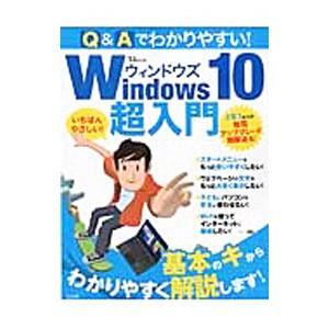 Q&Aでわかりやすい!Windows 10超入門/宝島社