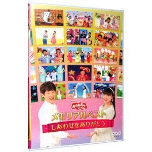 DVD/NHKおかあさんといっしょ メモリアル...の関連商品7