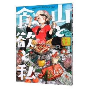 ■ジャンル:青年 ■出版社:新潮社 ■掲載紙:BUNCH COMICS ■本のサイズ:B6版 ■発売...