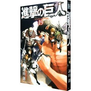 進撃の巨人 19/諫山創|netoff