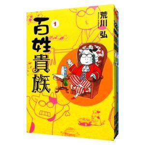 百姓貴族 (1〜5巻セット)/荒川弘|netoff