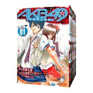 AKB49−恋愛禁止条例− <全29巻セット> ...
