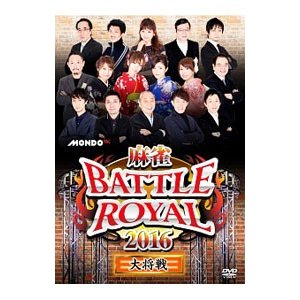 DVD/麻雀BATTLE ROYAL 2016 大将戦
