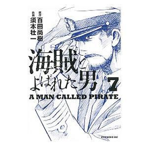 海賊とよばれた男 7/須本壮一