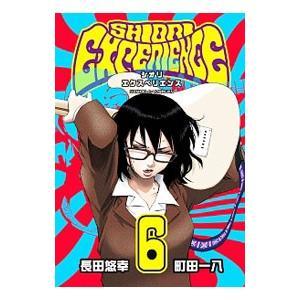 SHIORI EXPERIENCE〜ジミなわたしとヘンなおじさん〜 6/長田悠幸