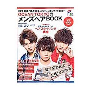 OCEAN TOKYOのメンズヘアBOOK/〓出版社