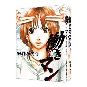 働きマン (全4巻セット)/安野モヨコ netoff