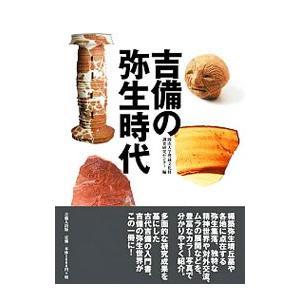 ■ジャンル:産業・学術・歴史 日本の歴史 ■出版社:吉備人出版 ■出版社シリーズ: ■本のサイズ:単...