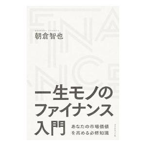 一生モノのファイナンス入門/朝倉智也