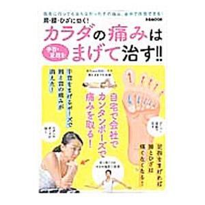 現代病ともいわれている腰痛や肩こりなどを改善しましょう。こりの原因や改善方法、「足指歩行」「ロダンの...