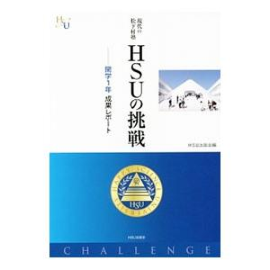 現代の松下村塾HSUの挑戦/HSU出版会