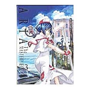 ARIA 完全版 ARIA The MASTERPIECE 3/天野こずえ