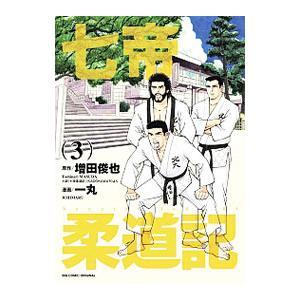 七帝柔道記 3/一丸