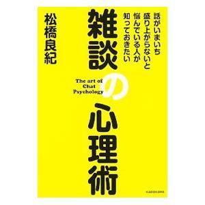 雑談の心理術/松橋良紀