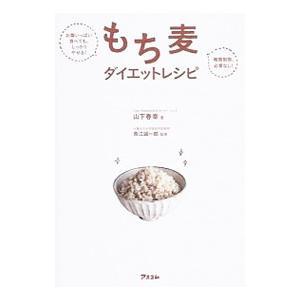 もち麦ダイエットレシピ /山下春幸