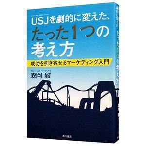 USJを劇的に変えた、たった1つの考え方/森岡毅
