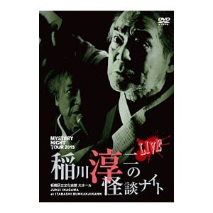 DVD/MYSTERY NIGHT TOUR 2015 稲川淳二の怪談ナイト ライブ盤 netoff
