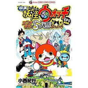 映画妖怪ウォッチエンマ大王と5つの物語だニャン!/小西紀行|netoff