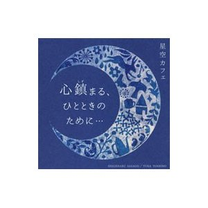 笹子重治,吉野友加/〜星空カフェ〜心鎮まる,ひとときのために… netoff