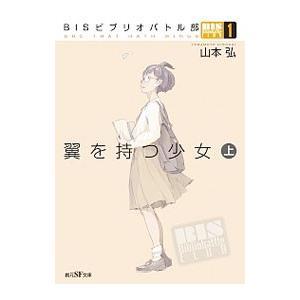 翼を持つ少女 上/山本弘(ゲームデザイナー)