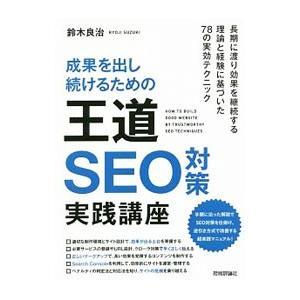Webサイトの作成手順に沿った解説でSEO対策を仕掛け、逆引き方式で改善する、超実践マニュアル。従来...