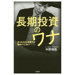 ■ジャンル:ビジネス 株 ■出版社:宝島社 ■出版社シリーズ: ■本のサイズ:新書 ■発売日:201...