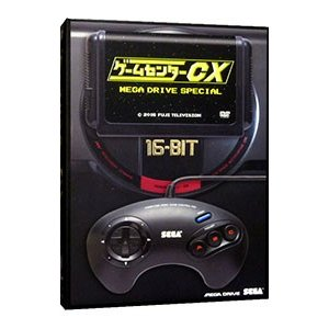 ゲームセンターCX メガドライブ スペシャル netoff