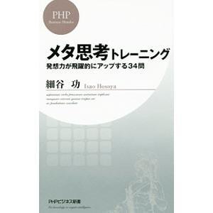 ■ジャンル:産業・学術・歴史 倫理・心理学 ■出版社:PHP研究所 ■出版社シリーズ:PHPビジネス...