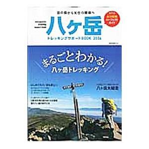 八ケ岳トレッキングサポートBOOK 2016/ネコ・パブリッシング