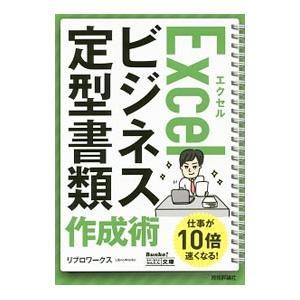 Excelビジネス定型書類作成術/リブロワークス