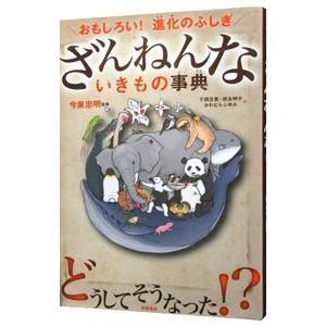 ざんねんないきもの事典/今泉忠明の関連商品5