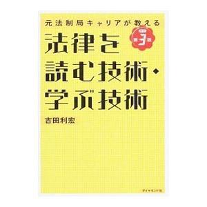法律を読む技術・学ぶ技術/吉田利宏|netoff