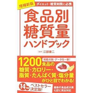 食品別糖質量ハンドブック/江部康二