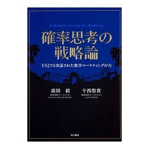 確率思考の戦略論/森岡毅