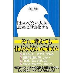 「おめでたい人」の思考は現実化する/和田秀樹