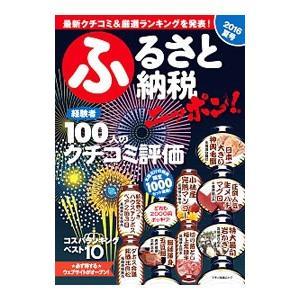 ふるさと納税ニッポン! 2016夏号 /マキノ出版...