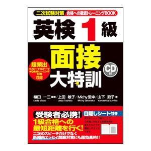 ■ジャンル:産業・学術・歴史 英語 ■出版社:Jリサーチ出版 ■出版社シリーズ: ■本のサイズ:単行...