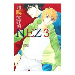 超嗅覚探偵NEZ 3/那州雪絵|netoff
