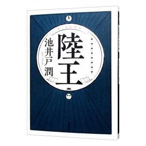 ■ジャンル:文芸 小説一般 ■出版社:集英社 ■出版社シリーズ: ■本のサイズ:単行本 ■発売日:2...