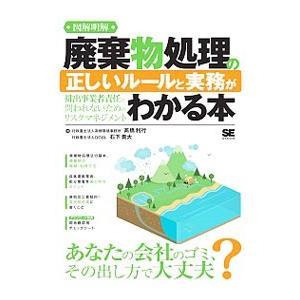 図解明解廃棄物処理の正しいルールと実務がわかる本/高橋利行(1959〜)