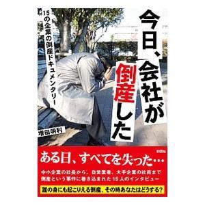 今日、会社が倒産した/増田明利