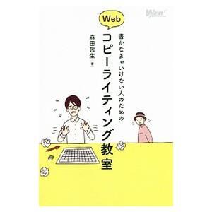 ■ジャンル:ビジネス マーケティング・セールス ■出版社:KADOKAWA ■出版社シリーズ:WEB...